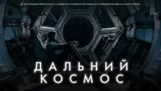 Эксклюзивные премьеры октября от «Настрой кино!»