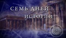 """<a href=""""http://www.365days.ru/our-projects/ownprograms/23729"""">Семь дней истории</a><small>История, Познавательная программа</small>"""