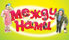 "<a href=""http://www.comediatv.ru/our-projects/30249"">Между нами</a>"