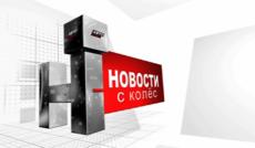 "<a href=""http://www.autoplustv.ru/our-projects/ownprograms/10588"">Новости с колес</a>"