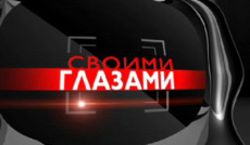 "<a href=""http://www.autoplustv.ru/our-projects/ownprograms/25420"">Своими глазами: Экспедиция ""Открывая Россию"". Кабардино-Балкария, ч. 1</a>"