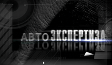 "<a href=""http://www.autoplustv.ru/our-projects/ownprograms/14102"">Автоэкспертиза: Chevrolet и Opel ушли. Что дальше?</a>"