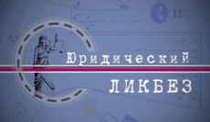 "<a href=""http://www.autoplustv.ru/our-projects/ownprograms/14158"">Юридический ликбез: Отвечаем на вопросы телезрителей</a>"