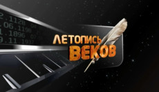 "<a href=""http://www.365days.ru/our-projects/ownprograms/216815"">Летопись веков: 26 сентября</a><small>Программа</small>"