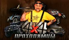 """<a href=""""http://www.autoplustv.ru/our-projects/ownprograms/16756"""">Проходимцы 4х4</a>"""