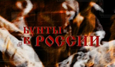 Бунты в России: Cтепан Разин