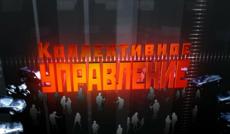 """<a href=""""http://www.autoplustv.ru/our-projects/ownprograms/202296"""">Коллективное управление: Skoda Superb</a>"""
