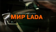 """<a href=""""http://www.autoplustv.ru/our-projects/entertainment/202916"""">Мир LADA</a>"""
