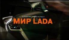 Мир LADA