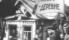 Из истории советского периода: Олимпиада в Москве