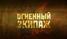 "<a href=""http://www.autoplustv.ru/our-projects/doc-films/30341"">Огненный экипаж</a>"