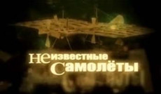 "<a href=""http://www.autoplustv.ru/our-projects/entertainment/30875"">Неизвестные самолеты</a>"