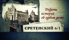 "<a href=""http://www.365days.ru/our-projects/doc-films/36542"">Жил-был Дом: Сретенский, 6/1. Девять историй об одном доме</a><small>Исторический, Познавательная программа</small>"