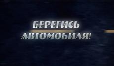 """<a href=""""http://www.autoplustv.ru/our-projects/doc-films/36791"""">Берегись автомобиля</a>"""