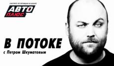 "<a href=""http://www.autoplustv.ru/our-projects/ownprograms/39302"">""В потоке"" с Петром Шкуматовым</a>"