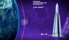 Открытый космос: Фильм первый