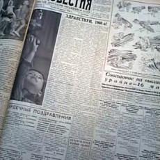 Рождённые в СССР...: История «Известий»