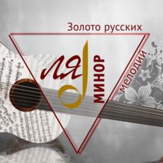 Золото русских мелодий