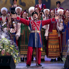 """Юбилейный концерт """"200 лет кубанскому казачьему хору"""""""