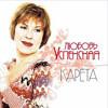 Новый альбом Любови Успенской - «Карета»!