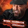 Новый альбом Михаила Шуфутинского
