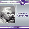 МП3-диск к 75-летнему юбилею Евгения Клячкина