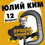 Телеканал «Ля-минор» — информационный партнер концерта Юлия Кима