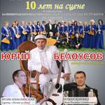 Юрий Белоусов - 10 лет на сцене