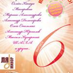 Телеканал «Ля-минор» — информационный партнер выпуска DVD-сборника «Тебе, любимая»