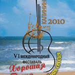 Телеканал «Ля-минор» выступит информационным партнёром 6-го международного Фестиваля …