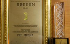 Телеканал HD-Life – лауреат первой Национальной премии в области спутникового, кабельного и Интернет-телевидения «Золотой луч-2009»