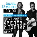 «Ля-минор» -  информационный партнер концерта  Дмитрия Хмелева и  Юрия Топчего