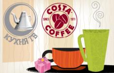 Неделя сюрпризов от телеканала «Кухня ТВ» в Costa Coffee!