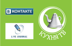 «Кухня ТВ» теперь «Вконтакте» и в ЖЖ!