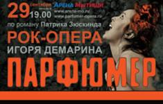 Грандиозная Рок-опера «Парфюмер». «Ля-минор» приглашает!