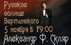 Александр Скляр презентует новый альбом «Русское солнце»