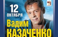 Телеканал «Ля-минор» — информационный партнер концерта Вадима Казаченко
