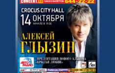 Телеканал «Ля-минор» приглашает на концерт-презентацию нового альбома Алексея Глызина