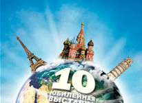 Телеканал HD Life приглашает Вас на выставку «Вся недвижимость мира»!