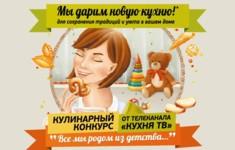Телеканал «Кухня ТВ» и сеть гипермаркетов «Магнит» представляют кулинарный конкурс «В…
