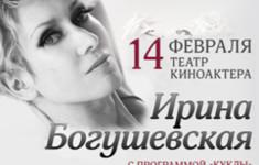 В День всех влюблённых телеканал «Ля-минор» ждёт вас на концерте Ирины Богушевской!