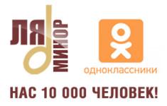10 000 поклонников телеканала «Ля-минор» объединились в «Одноклассниках»!