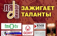 18 апреля в Москве состоится первый финальный тур номинации «Ля-минор зажигает таланты» телеканала «Ля-минор»