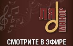 Провожаем лето вместе с телеканалом «Ля-минор»!