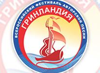 Приглашаем всех поклонников авторской песни на фестиваль «Гринландия»!