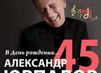 Празднуем День рождения Александра Юрпалова вместе!