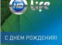 Телеканал «HD Life» – 7 лет в эфире!