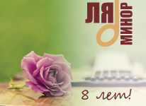 У телеканала «Ля-минор» День рождения!