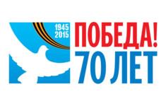 Поздравляем с 70-летием Победы в Великой Отечественной войне!