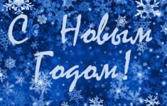 Телеканал «Ля-минор» поздравляет с Новым годом!